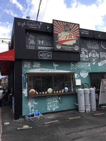 Kikuyo-machi, Japon : photo2.jpg