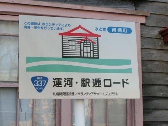Nanporo-cho Photo