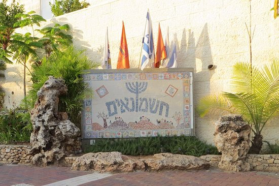 Entrance to Hashmonaim, Israel!