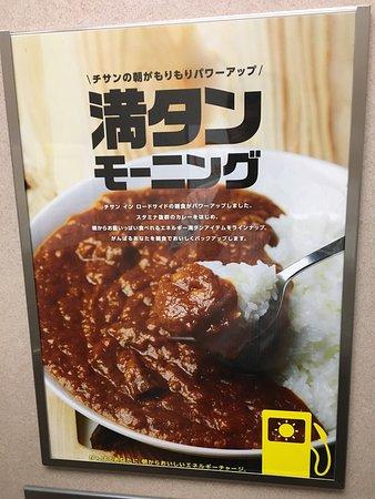 تشيسون إن أوتسونوميكانوما: photo5.jpg