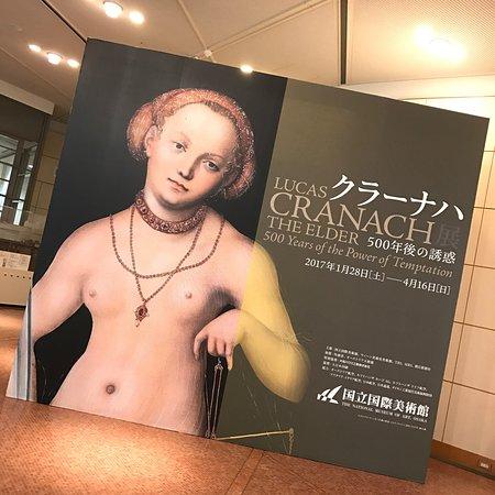Photo of Museum The National Museum of Art, Osaka at 北区中之島 4-2-55, Osaka 530-0005, Japan