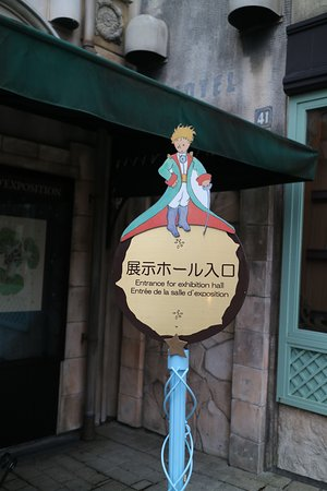 Little Prince Museum Photo