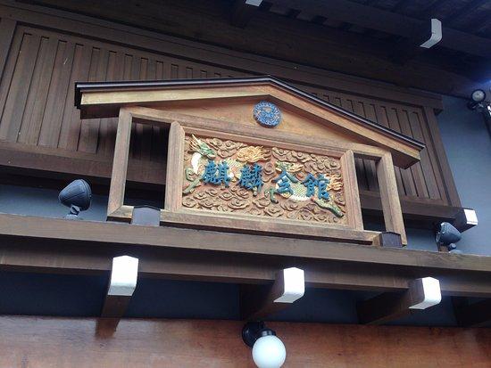 SATOYAMA EXPERIENCE, 麒麟会館