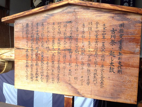 SATOYAMA EXPERIENCE, 古川祭・お越し太鼓