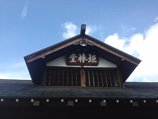 SATOYAMA EXPERIENCE, 円光寺山門