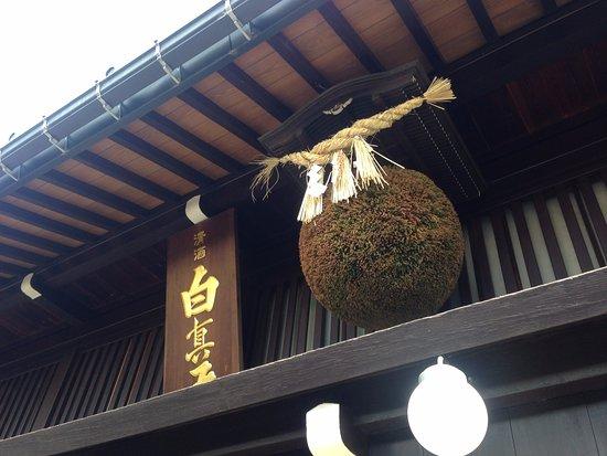 SATOYAMA EXPERIENCE, 蒲酒造場