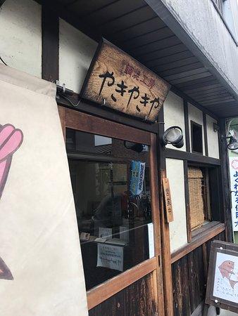 Kakogawa, ญี่ปุ่น: photo0.jpg