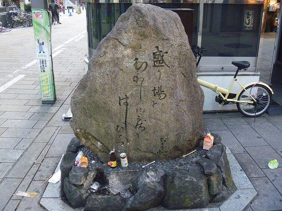 Kema Namboku Monument
