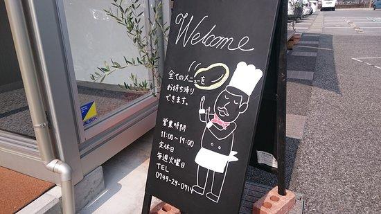 Kora-cho, Japan: お店の写真