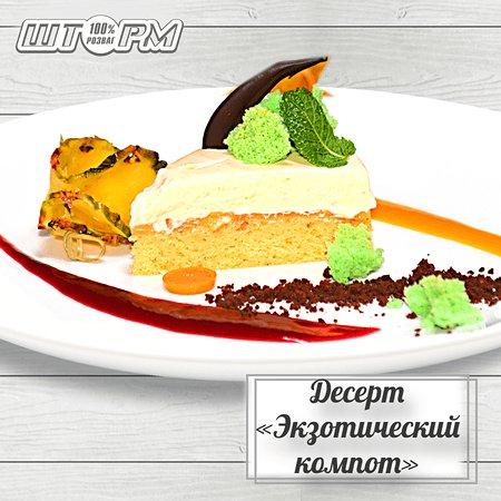 "Mykolayiv, Ukraina: ""Экзотический компот"""