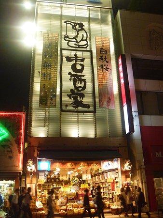 Kusuya Kumoji