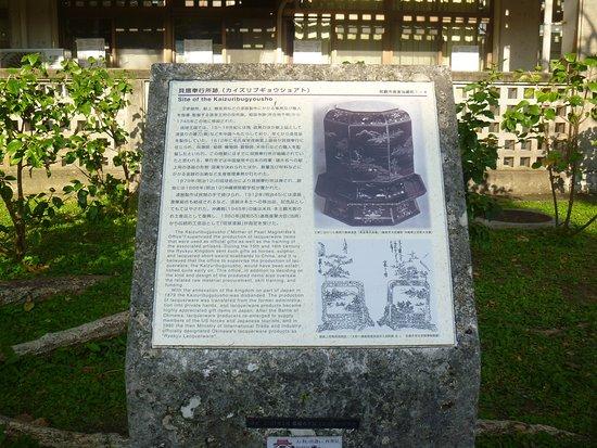 Kaizuribugyosho Ato