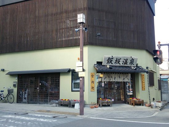 ‪Iizaka Onsen Tourist Association & Iizaka Onsen Ryokan Cooperative Association‬