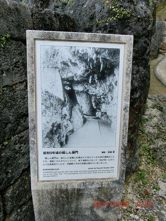 Urasoe Yodore Site: 昭和9年頃の暗しん御門