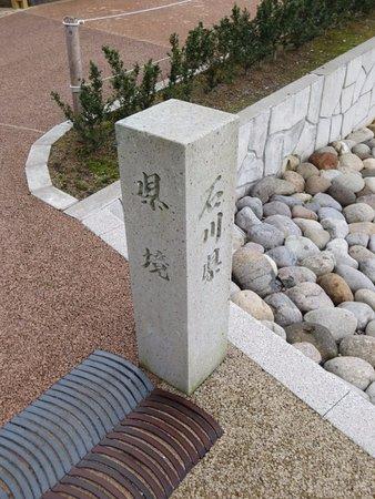 Awara, Japan: 石川県側