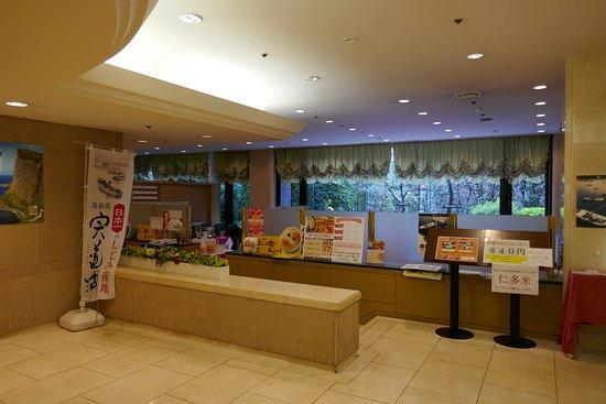 โรงแรมชินาเม อินน์ อาโอยาม่า