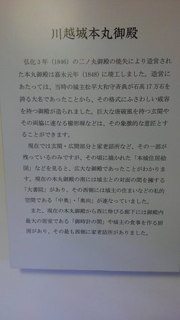 Kawagoejyo Honmaru Palace : KIMG0333_large.jpg