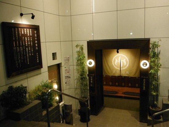 Meguro, Japan: 文化浴泉(入口)