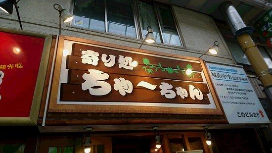 Yoridokoro Cha-Chan: 看板です