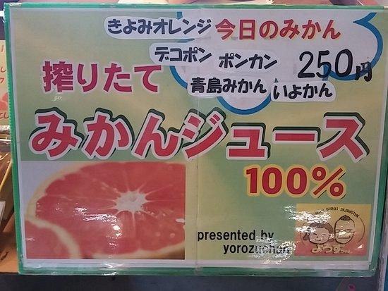 Minato no Asaichi Market, Inatori Port: 20170318_112200_large.jpg
