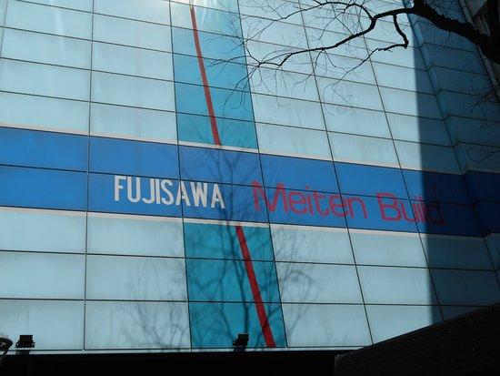 Fujisawa Meiten Building