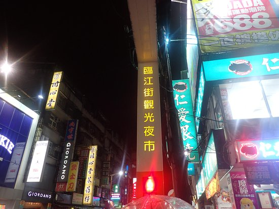 Linjiang Street (Tonghua) Night Market: 夜市の看板