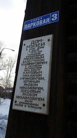 Bratsk, Rusia: Вот и экскурсия: читайте и идите с миром.