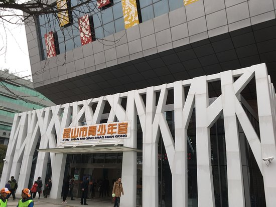 ‪Technology Culture Exhibition Center of Kunshan‬