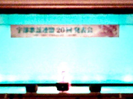 Ube, Japan: 宇部市文化会館 内観