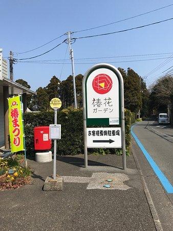 Tsubakihana Garden Squirrel Village : 入口看板