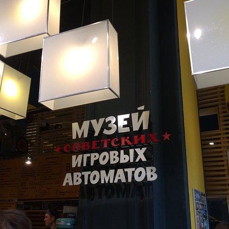 Музей советских игровых автоматов: photo0.jpg