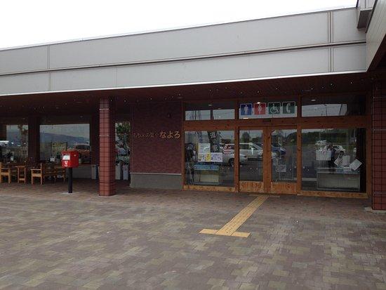 Nayoro, Japan: 道の駅、外観
