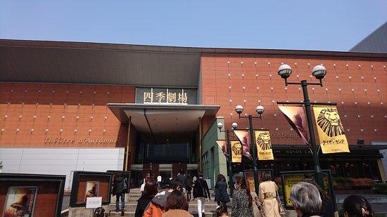 JR東日本アートセンター四季劇場[秋]