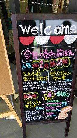 Asahi, Japan: 道の駅 季楽里あさひ