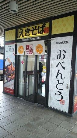 Ekisoba Maneki Photo