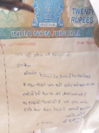 Chitai Temple Stamp Paper Application