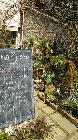 Buriki no Zyoro
