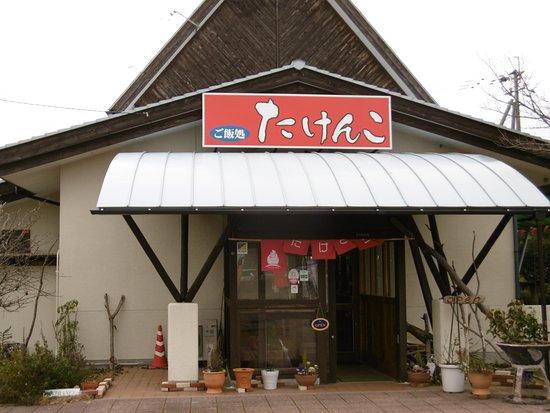 Minamata, Japón: 店頭風景
