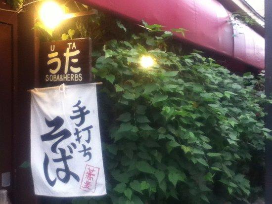 Nakano, Japan: 店頭付近