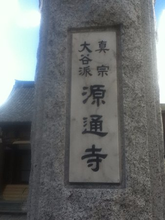 Nakano, Japan: 山門近く