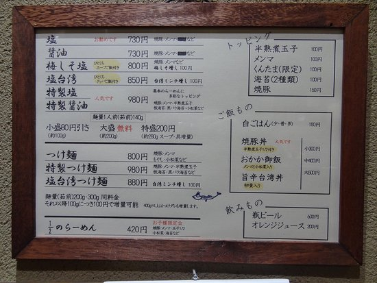 Yokkaichi, Japonya: メニュー