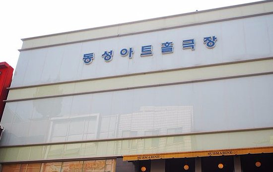 Dongseong Art Hall