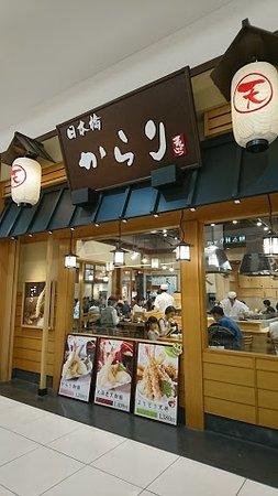 Koshigaya, Japonya: 外観 入り口