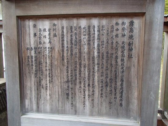 Kirishima Factory Garden : なぜか敷地内に神社、霧島焼酎神社と呼んでる