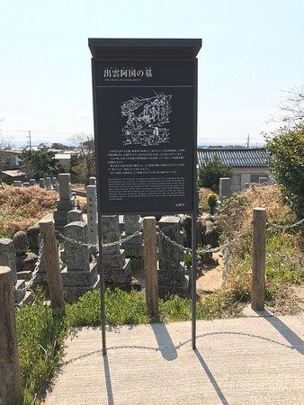 出雲阿国の墓 Image