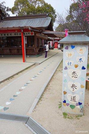 Chikugo, Japón: 恋木神社参道