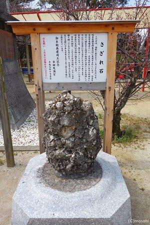 Chikugo, Japan: さざれ石