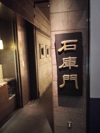 Sekkomon Kawasaki Dice: 가게 외부 모습