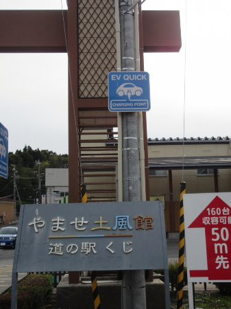 Kuji, ญี่ปุ่น: 入り口。なんか道の駅っぽくない。