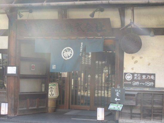 Chikuma, Japan: 建物外観